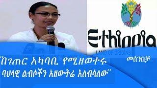 የባህልና ቱሪዝም ሚንስትር ዶ/ር ሂሩት ካሰዉ(Hirut Kassaw) በFm Addis 97.1መሰንበቻ ፕሮግራም ያደረጉት ቆይታ