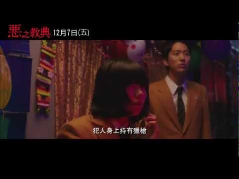 《惡之教典》一刀未剪限制級中文版預告,12月7日獵殺小屁孩