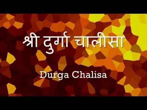 Video Durga Chalisa (Namo Namo Durge) - with Hindi lyrics download in MP3, 3GP, MP4, WEBM, AVI, FLV January 2017