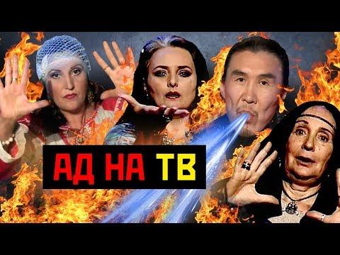 ЛЖИВЫЕ ЭКСТРАСЕНСЫ И МАГИ НА ТВ / Обман который длится годы - DomaVideo.Ru