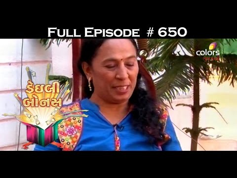 Daily Bonus - 29th November 2016 - દૈલ્ય બોનુસ - Full Episode