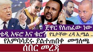 Ethiopia: የኢትዮታይምስ የዕለቱ ዜና | EthioTimes Daily Ethiopian News | Teddy Afro | Jawar Mohamed