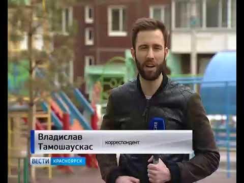 Вести. Красноярск. Выпуск от 17 апреля 2018 г.