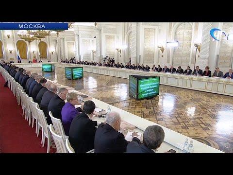 Президент Владимир Путин провел в столице заседание Государственного совета РФ