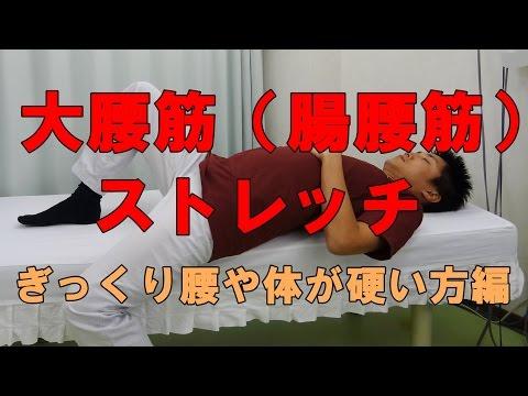 『腰痛編第二弾』怪我や痛みの対処法〜腸腰筋編〜【早期復帰】