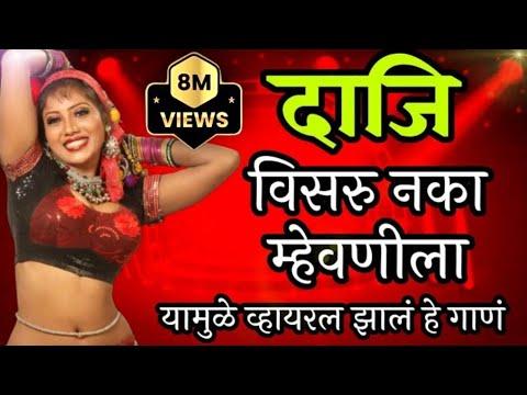 दाजी विसरु नका म्हेवणीला Daji Visru Naka Mhevnila Sajan Vishal official audio song  Marathi songs