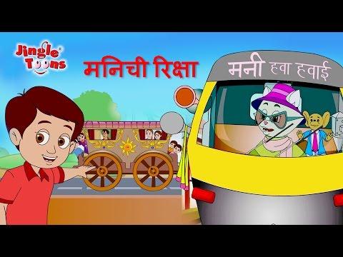 Mani che Riksha | मनीची रिक्शा | Gharapudhe Thambla Tanga | घरापुढे थांबला टांगा | JingleToons Songs