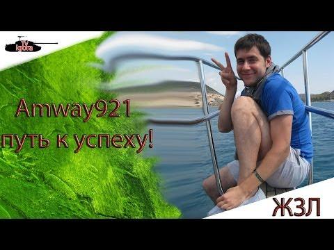 ЖЗЛ Amway921 путь к успеху!