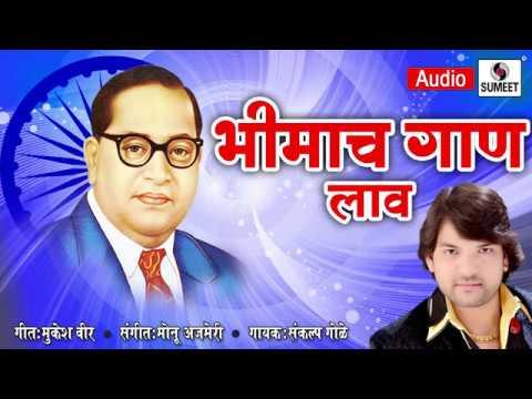 Video Bhimacha Gana lav - Bhimgeet -Music India download in MP3, 3GP, MP4, WEBM, AVI, FLV January 2017