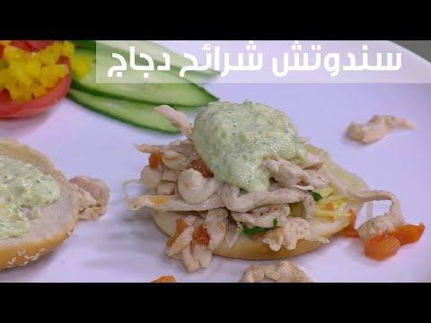العرب اليوم - شاهد : طريقة إعداد سندوتش شرائح دجاج