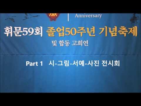 Whimoon 59 Alumni Association  휘문 59 동창회 졸업50주년 기념축제 Part 1 전시회