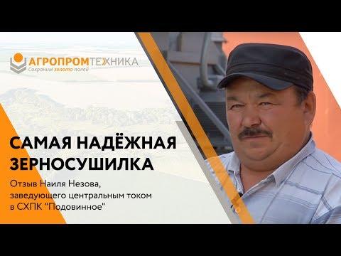 """Отзыв о зерносушилке в Челябинской области СХПК """"Подовинное"""""""