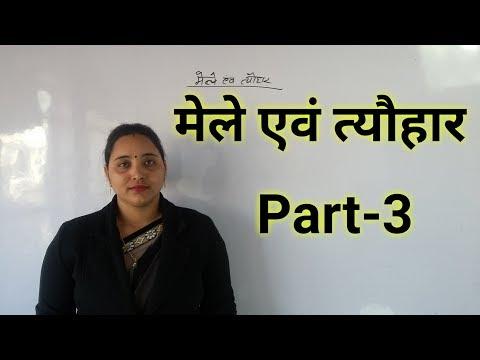 Video mela and festivals (मेले एवम त्यौहार ) part 3 Rajasthan GK for rajasthan police ras RSMSSB ldc download in MP3, 3GP, MP4, WEBM, AVI, FLV January 2017