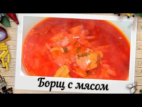 Борщ на мясном бульоне рецепт с пошагово