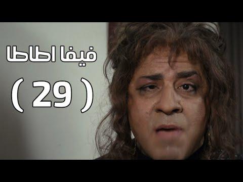 مسلسل فيفا أطاطا HD - الحلقة ( 29 ) التاسعة والعشرون / بطولة محمد سعد - Viva Atata Series Ep29 (видео)