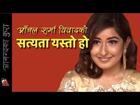 (सोझी आँचललाइ यसरी फसाइयो - सिल्ली प्रश्न अनि सिल्ली उत्तर, सत्य यस्तो हो, Aanchal sharma truth - Duration: 6 minutes, 17 seconds.)