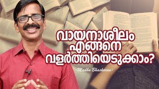 How to read books and develop reading habits?- Malayalam Self Development video