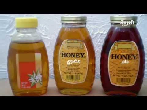 تقرير هام جدا عن العسل الخام والفرق بينه وبين العسل المصفى