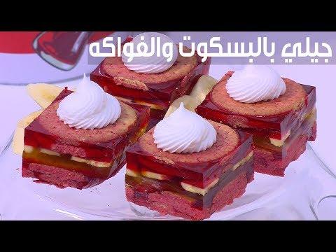 العرب اليوم - طريقة إعداد  جيلي بالبسكوت والفواكه