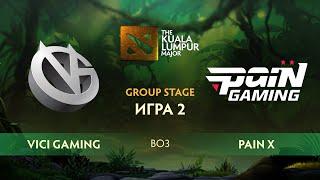 Vici Gaming vs paiN X (карта 2), The Kuala Lumpur Major | Плеф-офф