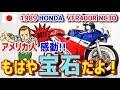 【海外の反応】「もはや宝石だよ!」アメリカ未発売の伝説のバイクホンダ VFR400R NC30に感動するアメリカ人達