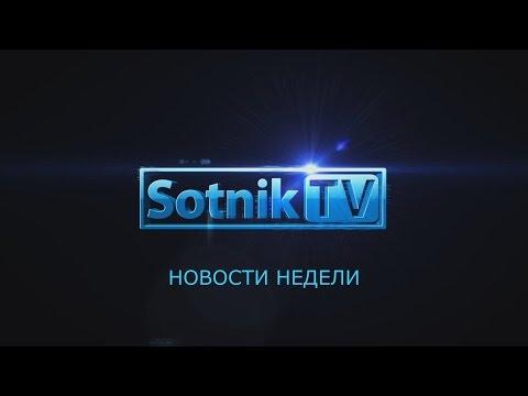 НОВОСТИ НЕДЕЛИ. ИНФОРМАЦИОННЫЙ ВЫПУСК 19.03.2017