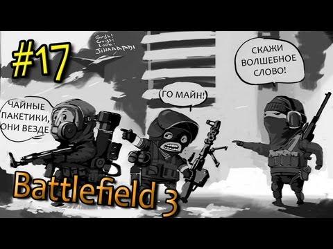 ПОШЛИ В MINECRAFT (Battlefield 3) #17