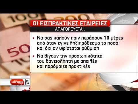 Εφιάλτης για τους δανειολήπτες οι πρακτικές των εισπρακτικών εταιρειών | 06/02/19 | ΕΡΤ