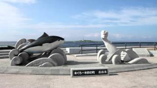 【HD】青森県 大間崎 – がんばれ東北!