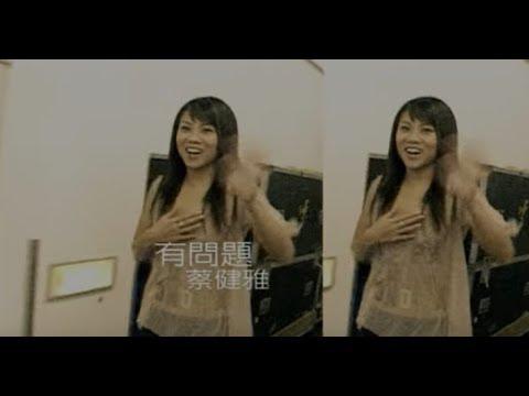 蔡健雅 Tanya Chua - 有問題 Piracy (華納 official 官方完整版MV)