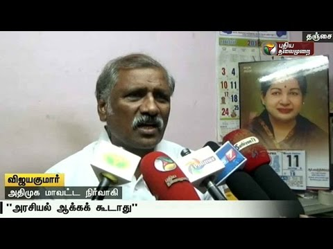 Seized-money-belongs-to-Vijaykrishnasamy-and-ADMK-has-nothing-to-do-with-it-says-his-father