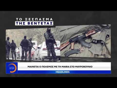 Video - Διπλή δολοφονία στη Βάρη: Καταζητούμενοι της Ιντερπόλ τα θύματα - Τι ψάχνουν οι αστυνομικοί