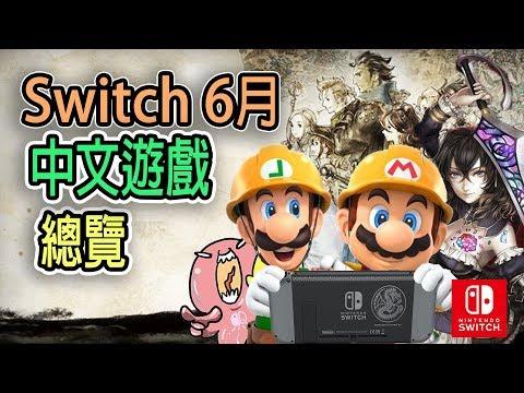 【Switch】19年6月中文遊戲總覽
