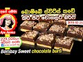 ✔ බොම්බේ ස්විට්ස් මිල්ක් චොකලට් බර්ෆි Bombay Sweets chocolate burfi by Apé Amma