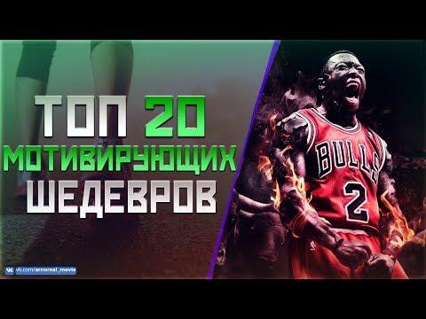 """ТОП 20 """"МОЩНЫХ МОТИВИРУЮЩИХ"""" ФИЛЬМОВ #2"""