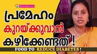 Download Video Diabetes Reducing Foods 2018 : Prevent Diabetes By Eating Food-പ്രമേഹം കുറക്കാൻ-Ethnic Health Court MP3 3GP MP4