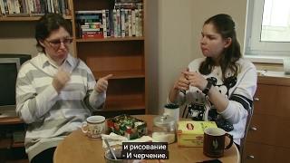 Интервью с глухой приёмной семьёй (с субтитрами).