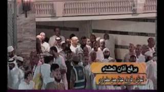 اذان الحرم المكي بصوت فاروق عبدالرحمن حضراوي