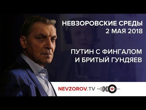 Невзоровские среды на радио «Эхо Москвы» . Эфир от 02.05.18 - DomaVideo.Ru