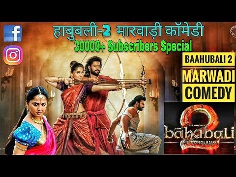 Bahubali 2 | Marwadi Comedy | बाहुबली 2 मारवाड़ी कॉमेडी | New Comedy 2017 | 30000+ Subscribers