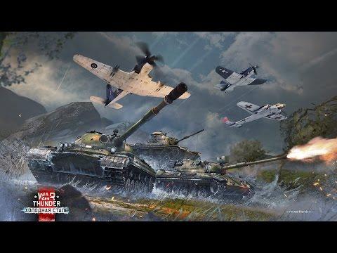 War Thunder -  War Thunder: ���������� 1.51 ��������� �����