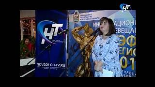 В Великом Новгороде стартовал всероссийский телевизионный конкурс «ТЭФИ - Регион»