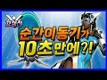 Download Video Symmetra's Ult. in 10 sec?! (competitive play season 2) [MedouiHunter] Overwatch