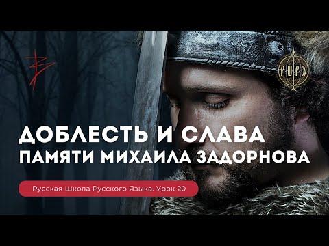 Русская школа русского языка урок 20