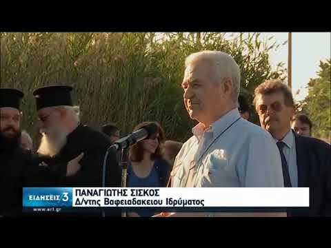 Ο Αρχιεπίσκοπος Ιερώνυμος στη θεμελίωση βρεφονηπιακού σταθμού στο Δήλεσι | 28/06/2020 | ΕΡΤ