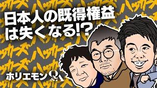 「日本と海外との差は開いていく」ホリエモンが日本人の既得権益の喪失を語る 堀江貴文のQ&A vol.471