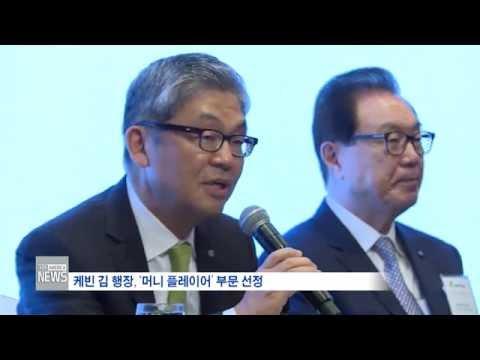 한인사회 소식 9.1.16 KBS America News