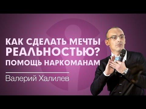 Как сделать мечты реальностью? Лекция Валерия Халилева