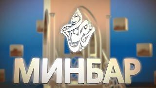 """Рустам хазрат Хайруллин. Пятничная хутба в мечети """"Гаилә"""". О предназначении этого мира."""