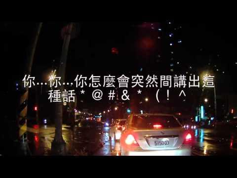 車上路下的一段對話  真的笑翻!!男人根本就喜歡大MIMI